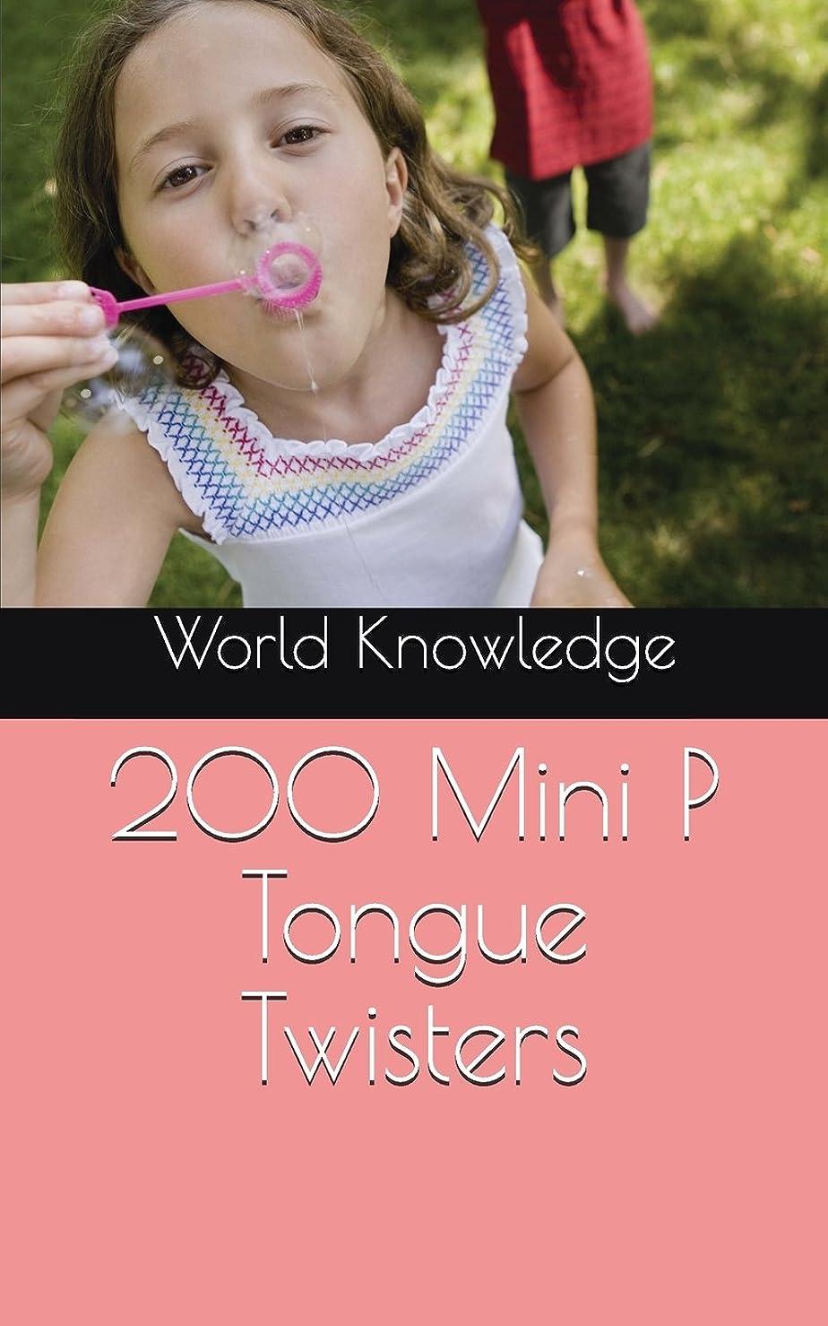 志す生理バック200 Mini P Tongue Twisters