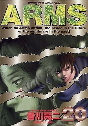 ARMS(20) (少年サンデーコミックス)