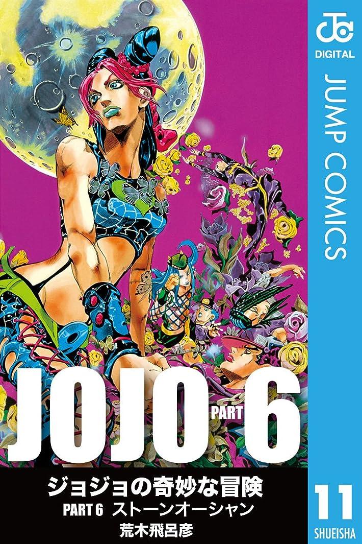 狂人迅速ばかげたジョジョの奇妙な冒険 第6部 モノクロ版 11 (ジャンプコミックスDIGITAL)
