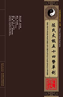 the fifty-four postures of chen-style taji single sword (English and Chinese Edition)