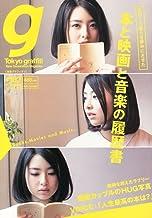 Tokyo graffiti (トウキョウグラフィティ) 2013年 04月号 [雑誌]