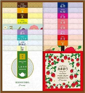 きごころ 和紅茶 ティーバッグギフト 20種入り 緑茶 日本茶入り 【お中元】
