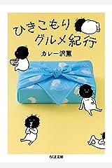 ひきこもりグルメ紀行 (ちくま文庫) Kindle版