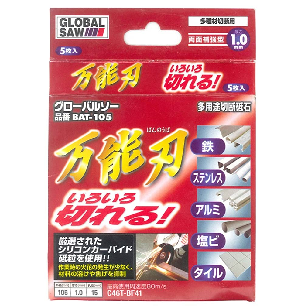 脱臼するスーパーマーケット親モトユキ グローバルソー 切断砥石 万能刃 多種切断用 5枚入 BAT-105