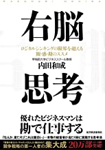 表紙: 右脳思考 内田和成の思考 | 内田 和成