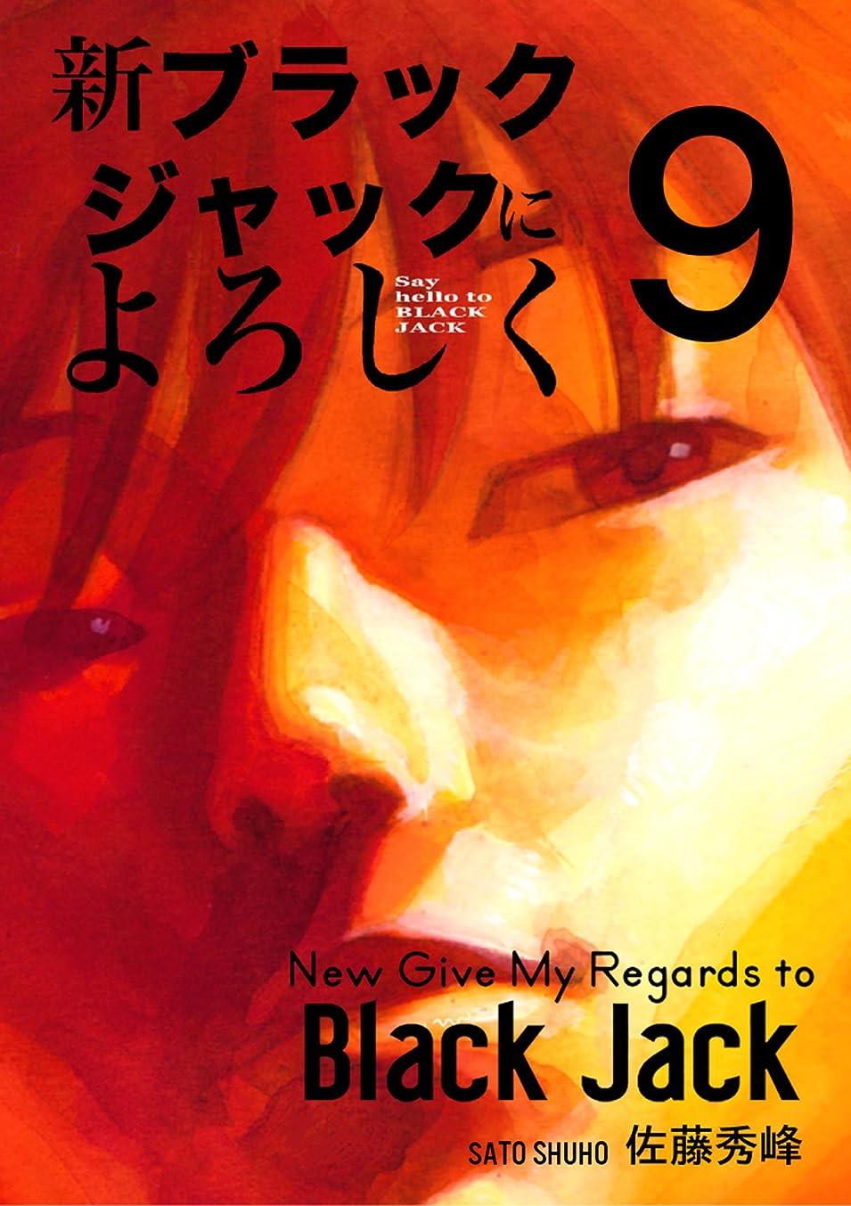 実質的センブランス名詞New Give My Regards to Black Jack (9)[English Translation] (New Give My Regards to Black Jack [English Transla) (English Edition)