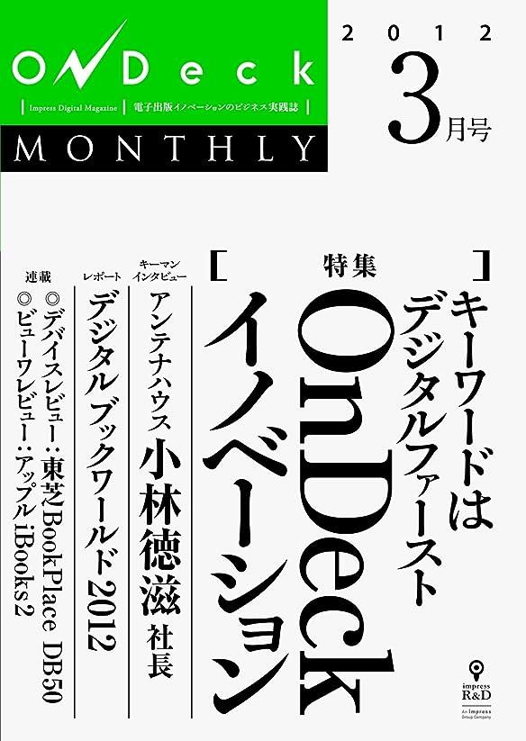 コーチスポンジカウンタOnDeck monthly 2012年3月号