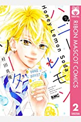 ハニーレモンソーダ 2 (りぼんマスコットコミックスDIGITAL) Kindle版