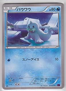 Pokemon Card Japanese - Seel 013/078 XY10 - 1st Edition