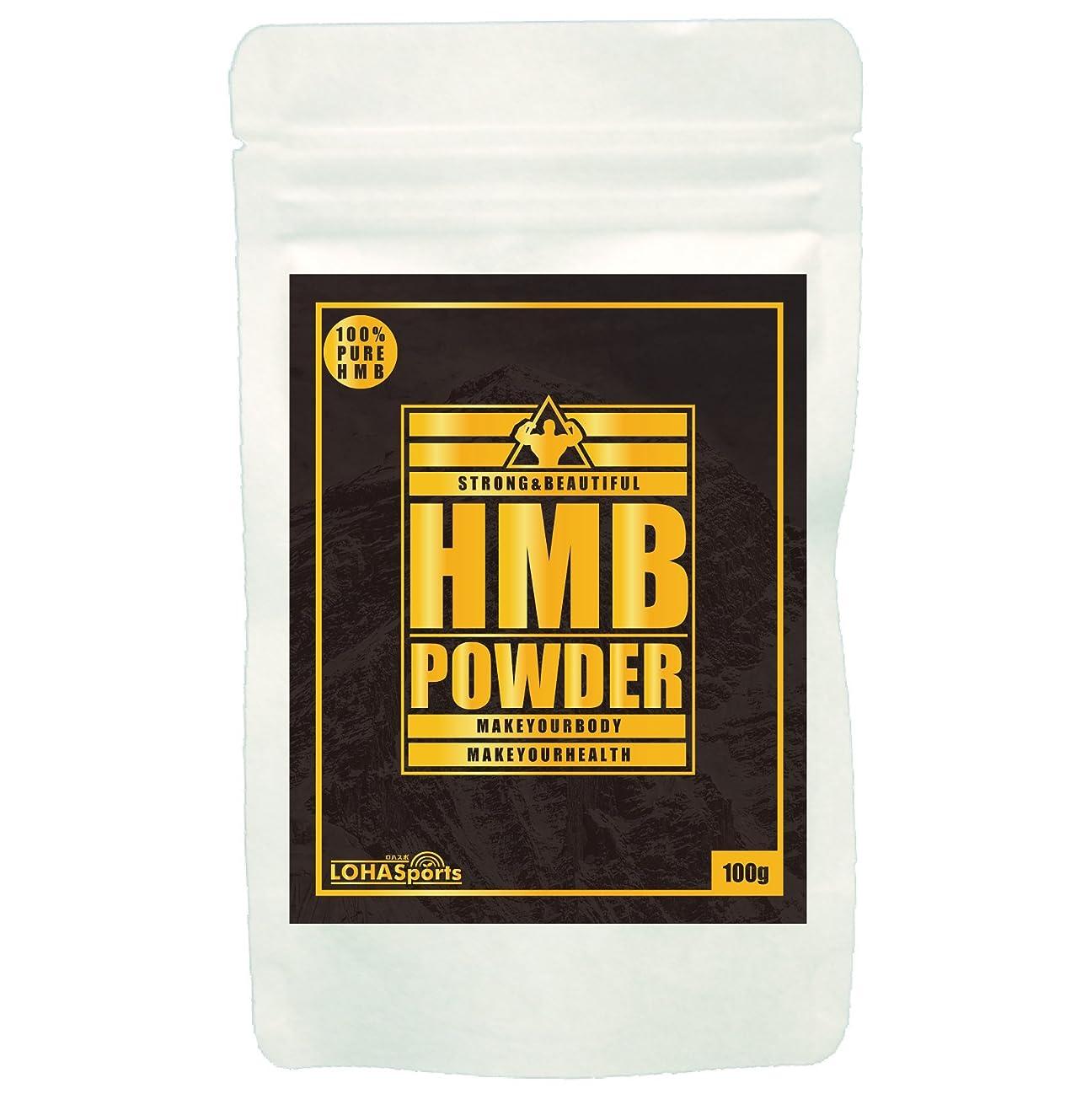 辞任典型的な効率的HMB パウダー 高純度品 計量スプーン付 (100g) LOHASports ロハスポーツ