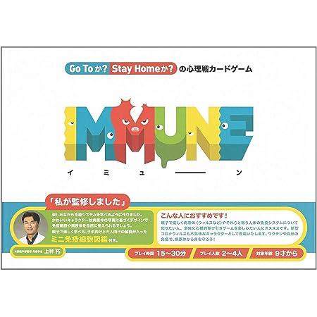 心理戦カードゲーム IMMUNE (イミューン)