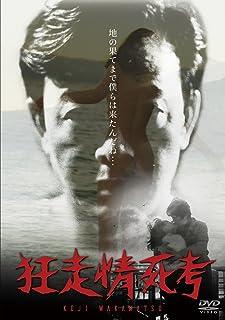 狂走情死考 [DVD]