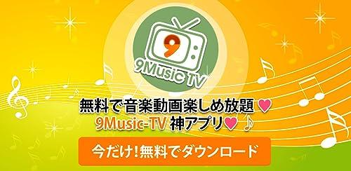 『無料音楽聴き放題!!!-9Music TV!』のトップ画像