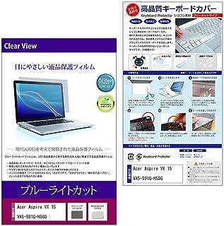 メディアカバーマーケット Acer Aspire VX 15 VX5-591G-H58G [15.6インチ(1920x1080)]機種で使える【シリコンキーボードカバー フリーカットタイプ と ブルーライトカット光沢液晶保護フィルム のセット】