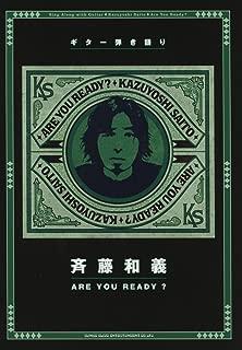 ギター弾き語り 斉藤和義「ARE YOU READY ?」