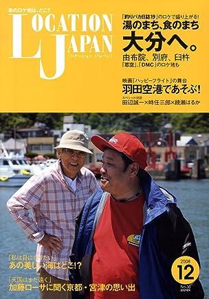 Location Japan (ロケーション ジャパン) 2008年 12月号 [雑誌]