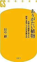 表紙: ありがたい植物 日本人の健康を支える野菜・果物・マメの不思議な力 (幻冬舎新書)   田中修