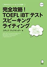 表紙: [音声DL付]完全攻略! TOEFL iBT(R) テスト スピーキング ライティング 完全攻略! TOEFL iBTシリーズ | コチェフ アレクサンダー