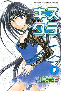 キス☆クラ(1) (週刊少年マガジンコミックス)