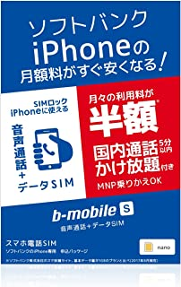 b-mobile S スマホ電話SIM (ソフトバンク) (iPhone専用) (ナノSIM) (音声通話付き) (申込パッケージ) (月額2480円〜)