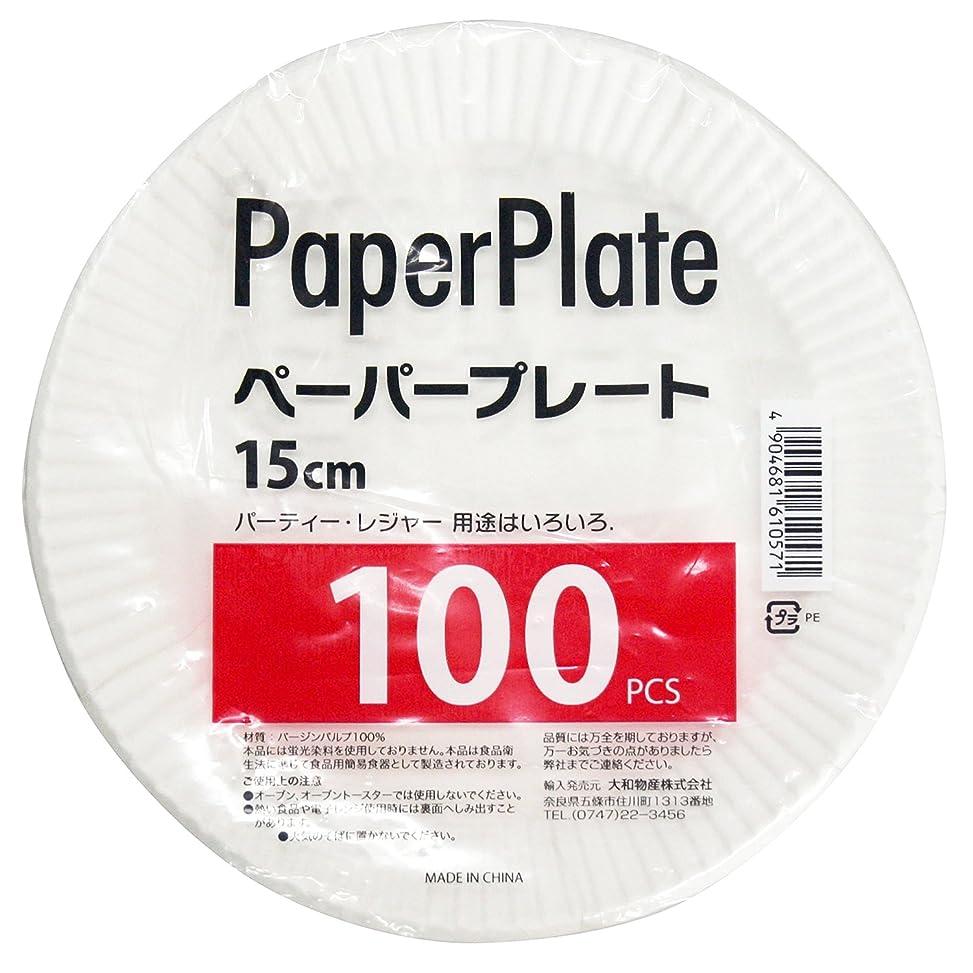 ヘルメット受け入れディベート大和物産 使い捨て食器 ホワイト 15cm 業務用 ペーパープレート 100枚入