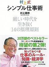 表紙: 村上式シンプル仕事術 | 村上 憲郎