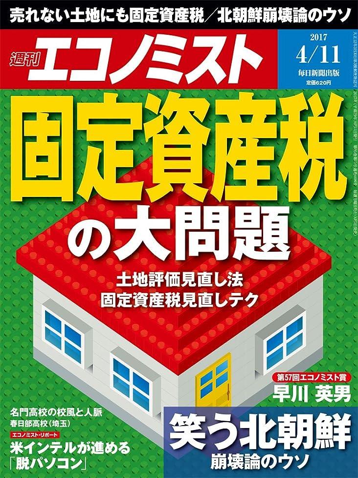 福祉縁石平衡週刊エコノミスト 2017年04月11日号 [雑誌]
