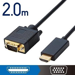 エレコム 変換ケーブル HDMI VGA 2.0m ブラック CAC-HDMIVGA20BK