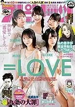 週刊ビッグコミックスピリッツ 2021年40号【デジタル版限定グラビア増量「=LOVE」】(2021年9月6日発売) [雑誌]