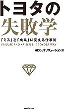 表紙: トヨタの失敗学 「ミス」を「成果」に変える仕事術 | (株)OJTソリューションズ