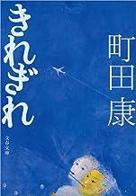 表紙: きれぎれ (文春文庫) | 町田 康