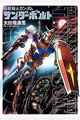 機動戦士ガンダム サンダーボルト(16) (ビッグコミックススペシャル) Kindle版