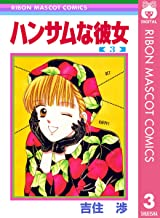 表紙: ハンサムな彼女 3 (りぼんマスコットコミックスDIGITAL)   吉住渉