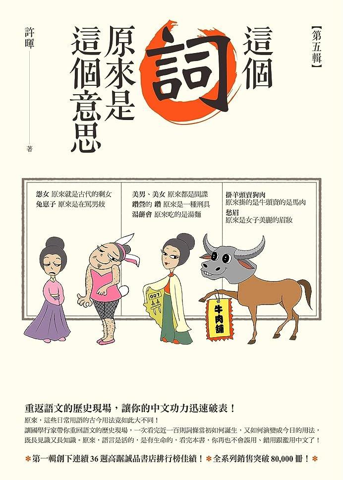 計り知れない辛い状態這個詞,原來是這個意思:第五輯 (大人的教科書) (Traditional Chinese Edition)