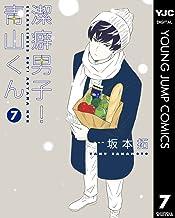 表紙: 潔癖男子!青山くん 7 (ヤングジャンプコミックスDIGITAL) | 坂本拓