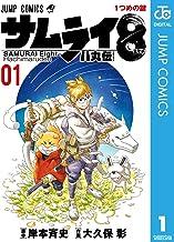 表紙: サムライ8 八丸伝 1 (ジャンプコミックスDIGITAL) | 大久保彰