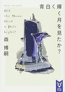 青白く輝く月を見たか? Did the Moon Shed a Pale Light? (講談社タイガ)