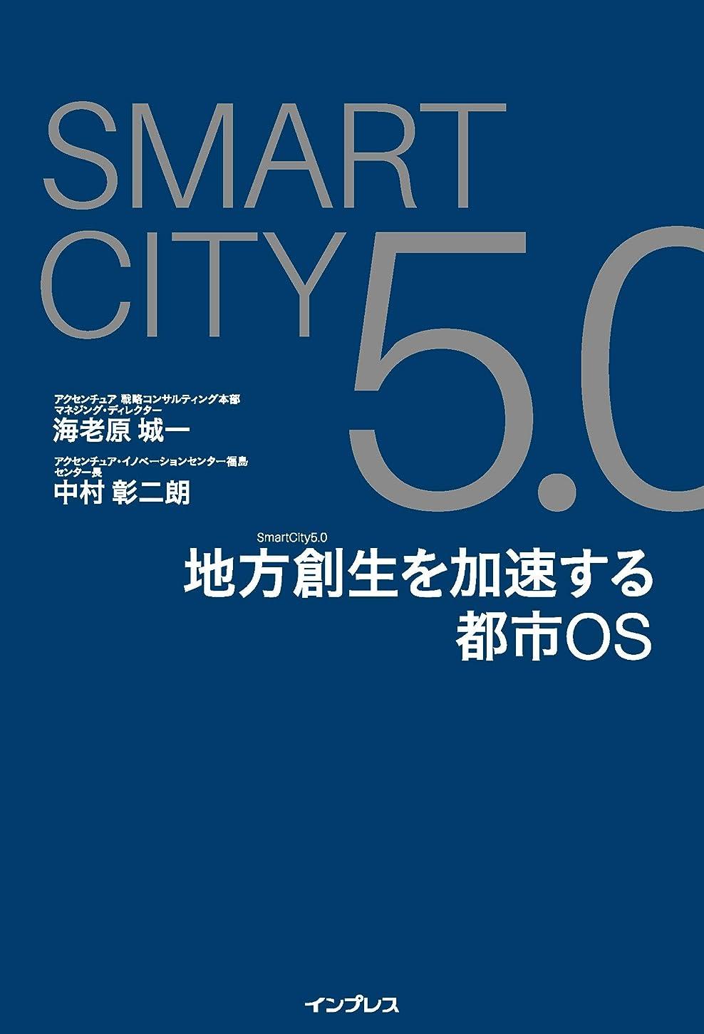 課税偽物汚染するSmartCity 5.0 地方創生を加速する都市OS
