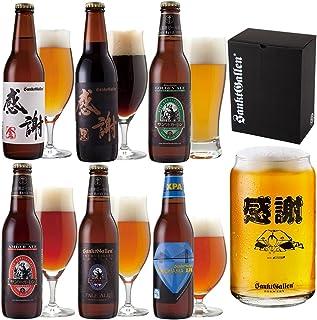 【 グラス付 ビール ギフト 】感謝ビール入 クラフトビール 6種6本 飲み比べセット 地ビール 詰め合わせ サンクトガーレン