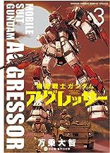 表紙: 機動戦士ガンダム アグレッサー(3) (少年サンデーコミックススペシャル) | 万乗大智