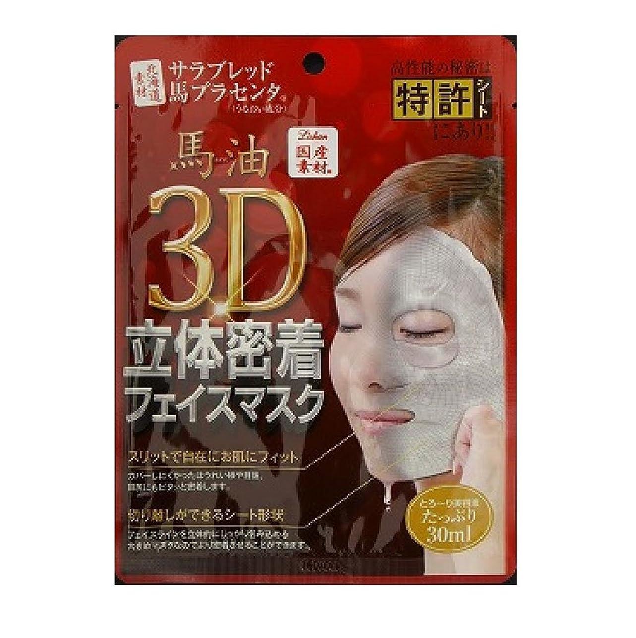 麦芽生産的合計アイスタイル リシャン馬油3D立体密着フェイスマスク無香料 1枚入り