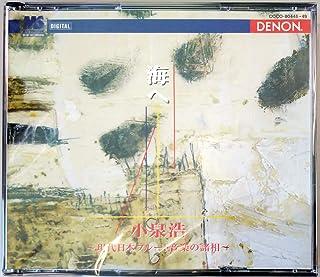 海へ~現代日本フルート音楽の諸