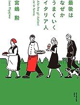 表紙: 最後はなぜかうまくいくイタリア人 (日本経済新聞出版) | 宮嶋勲