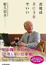 表紙: 出社は月に3日でいい | 松久 信夫