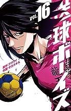 表紙: 送球ボーイズ(16) (裏少年サンデーコミックス) | サカズキ九
