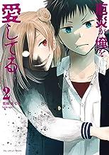 表紙: 厄災が俺を愛してる(2) (裏少年サンデーコミックス) | 栗田あぐり