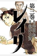 レイリ 3 (少年チャンピオン・コミックス エクストラ) Kindle版