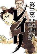 表紙: レイリ 3 (少年チャンピオン・コミックス エクストラ) | 岩明均