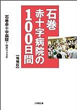 表紙: 石巻赤十字病院の100日間 増補版 | 石巻赤十字病院