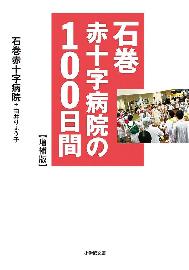 アグネスグレイうつスカープ石巻赤十字病院の100日間 増補版